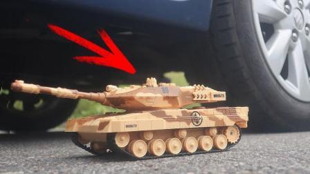 用汽车压玩具塑料坦克, 会发生什么事?