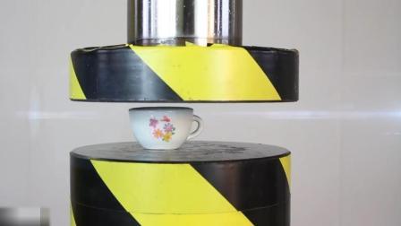 用液压机压小茶杯, 会发生什么事?