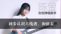 金子吉他弹唱教学 第五课 初步认识六线谱、和弦表