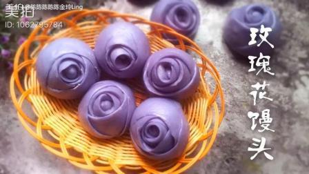 玫瑰花馒头的做法, 像不像蓝色妖姬?