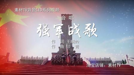 强军战歌 合唱伴奏MV字幕卡拉OK军旅歌曲八一建军节文艺晚会演出背景led视频素材TV