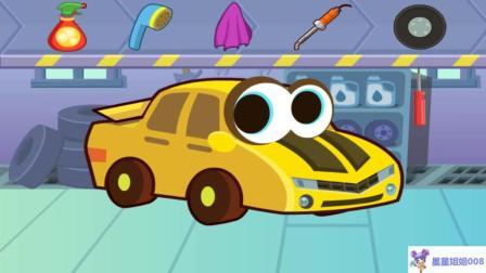宝宝认识汽车 学习颜色 宝宝修车店 汽车总动员动画片 小汽车的奇幻之旅
