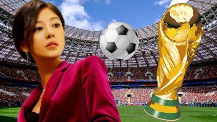 用世界杯的方式打开《上海女子图鉴》: 罗海燕开启球迷人生!