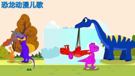 翼龙偷走梁龙蛋, 霸王龙来帮忙 恐龙动漫