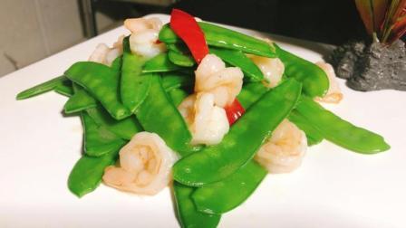简单又营养的一道家常菜, 荷兰豆炒虾仁, 这样搭配孩子很喜欢