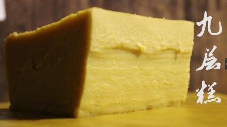 """味来星厨——来自唐代石头城库村的一道传统美食""""九层糕"""""""