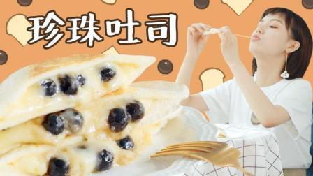 用平底锅就能做的爆浆珍珠奶茶吐司, 超长拉丝!