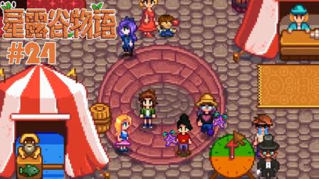 星露谷物语第三季多人联机版P24——差点气哭橙哥的赌博展览会【五歌】