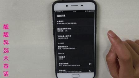 语音输入法这样设置下, 让你转换汉字速度加快, 不再错字连篇