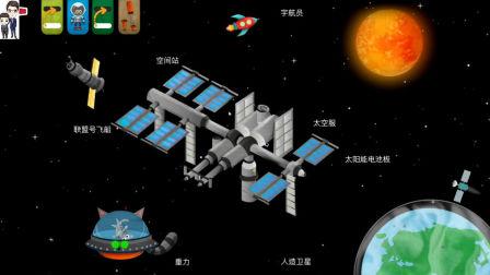 哲爷和成哥的游戏视频 第一季 太空中有什么第3期:在太空中生活
