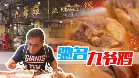 广州︱中午不到12点就卖完了, 这家老字号的豉油鸡为什么这么火爆?