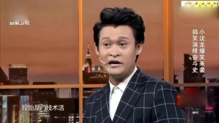 小沈龙和王思聪比收益, 比他收益多25倍, 这种说法让观众开怀大笑