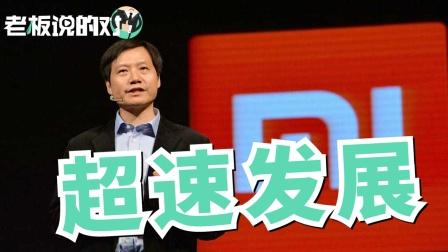 小米营收增速67.5%  全球互联网公司No.1
