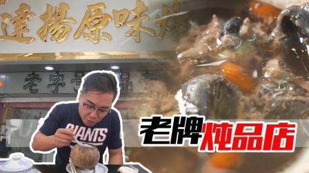 广州︱文明路上最有名的一家炖品店, 终于有机会拍它了!