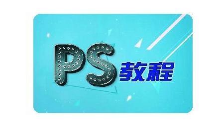 ps轮廓视频PS特效文字教程视频: PS轮廓描边效果PS数字设计案例