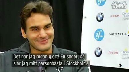 费德勒2010瑞典斯德哥尔摩公开赛赛前专访-2010-10-19