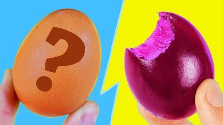 创意趣味恶作剧, 鸡蛋DIY滑稽的真假食物PK, 你能分辨出吗?