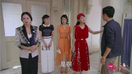 爱在春天:凤萍被卖到妓院后白牡丹救出来,众人以为是唐纳德害的