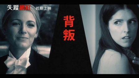 【猴姆独家】女神Blake Lively新作《一个小忙》首曝官方【中字】预告片!