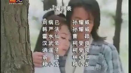 乌龙闯情关 片尾曲  太多 陈冠蒲 孙耀威 曹颖 MV