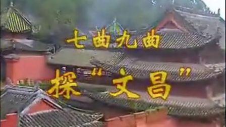 文昌帝君的发祥地---四川梓潼七曲山大庙