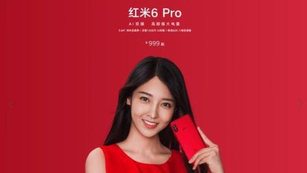 狂推性价比, 红米6 Pro、小米平板4发布