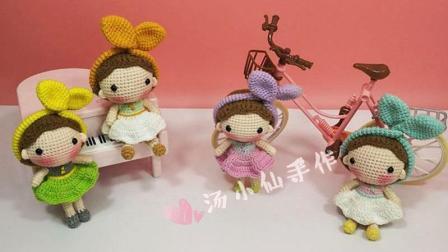 【汤小仙手作】第26集 女孩玩偶—上集 钩针毛线玩偶 零基础教程
