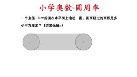 """小学奥数: 求不规则图形面积, 用""""切割法, 割补法""""进行求解"""