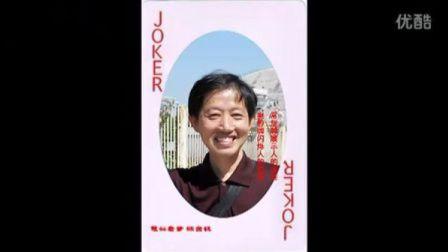 创意扑克牌 史上最强毕业照 大冶一中2011届三(10)班青春纪念册