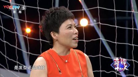 邓亚萍在节目中道出自己最喜欢的球星, 猜猜是谁?