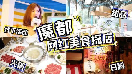 【默小宝】魔都网红美食探店! 线下活动见到了Ella/阚清子!
