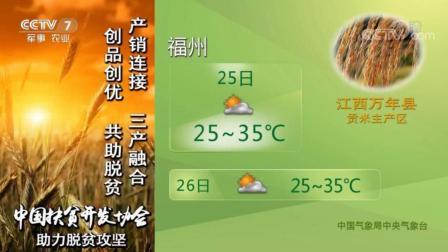 中央气象台农业天气预报: 济南大雨