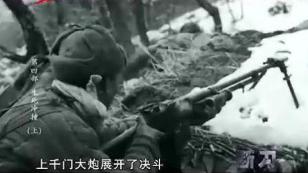 抗美援朝-断刀4(上):生冲撞