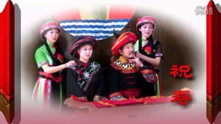 2011恩施土司城土家风情歌舞—4《祝寿》HD