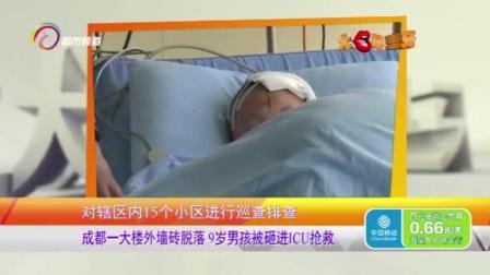 成都九岁男孩准备上培训班, 路过一大楼, 被脱落的墙砖砸进ICU抢救