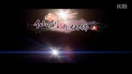 仙剑奇侠传5【电影版】(下)