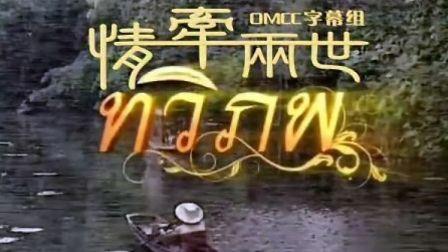 [OMCC][情牵两世][泰语中字]10