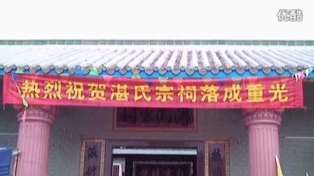 广东高州湛氏宗祠落成重光 [上部]  (内含道教开光等未删减版)
