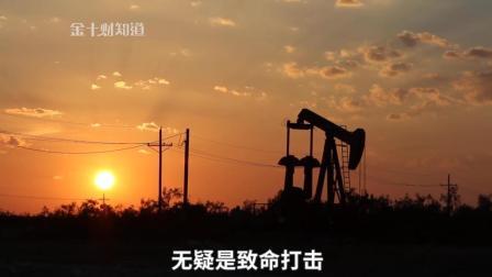 中国将减少进口美国原油, 美国石油巨头慌张, 最大油田面临停产
