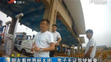 南昌: 朋友看世界杯太困 男子无证驾驶被查