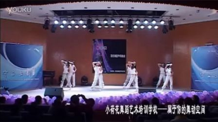衡水星舞团练恋舞流行舞蹈专场晚会
