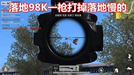 荒野行动: 落地98K, 预判开枪, 敌人空中成盒疑遇外挂!