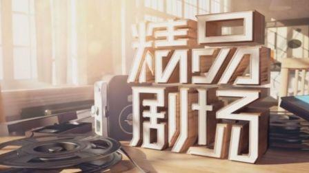 CG影视【精品剧场】早间节目包装片头制作-下部分