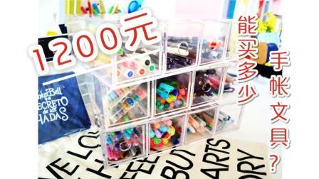 【购物分享】1200元! 在618都能买到什么手帐文具?