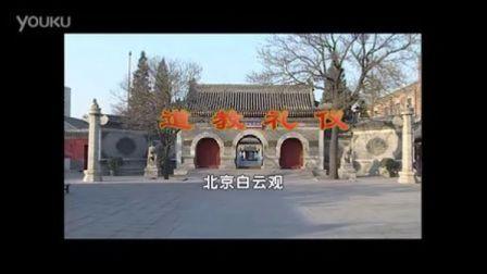 《道教礼仪》——北京白云观