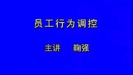 车间主任和班组长培训艺术 - 01