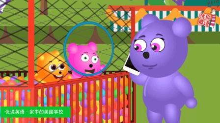 卡通 小熊们和爸爸妈妈来玩彩球池 熊妈妈的电话丢在了彩球池里 家中的美国学校