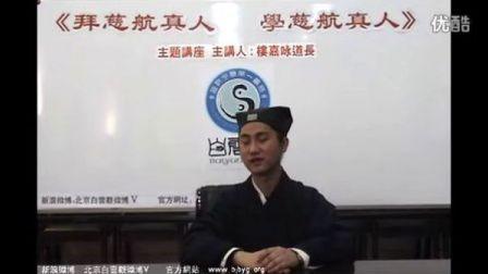 《拜慈航真人  学慈航真人》主题讲座——北京白云观