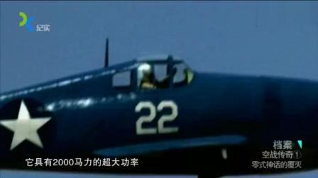 中途岛海战美军缴获一架零式战机, 经研究后零式战机神话就此破灭