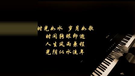 老友重逢同学聚会钢琴伴奏精彩视频片头
